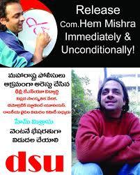 https://indiapoliticalprisoners.files.wordpress.com/2015/09/hem.jpg
